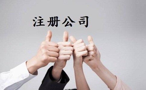 上海南郊注册公司